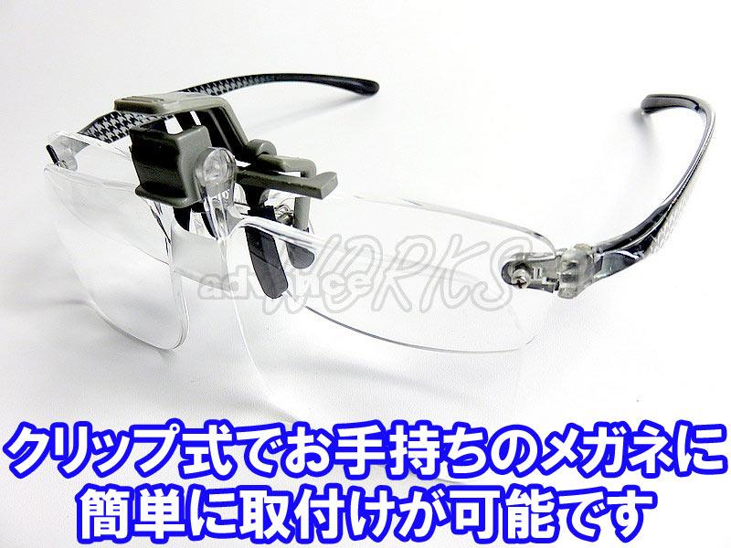 倍率約1.5倍 リーディングルーペ眼鏡と併用できる読書メガネ跳ね上げ式だから遠近どちらも使えます クリップ付 クリアな視界を確保します 拡大鏡 老眼鏡ルーペ