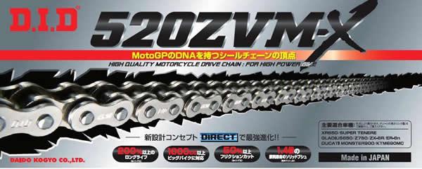 DID 大同工業 ドライブチェーン バイク用チェーン ZVMXシリーズ DID 520ZVMX Xリング シルバー 100L