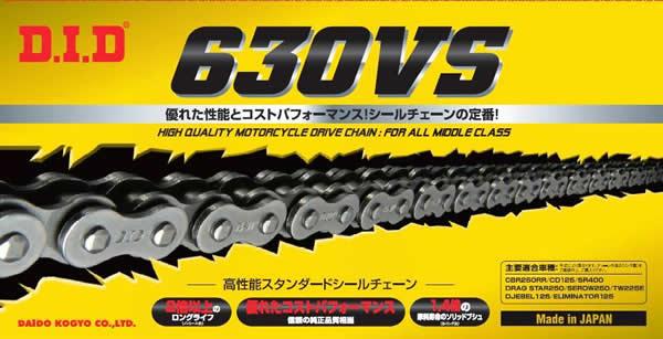 DID 大同工業 ドライブチェーン バイク用チェーン Vシリーズ DID 630VS Oリング スチールカラー 110L