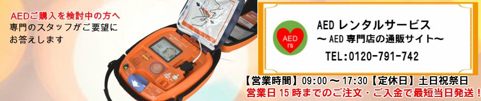 AEDレンタルサービス 楽天市場店:AED販売専門店(全国対応)