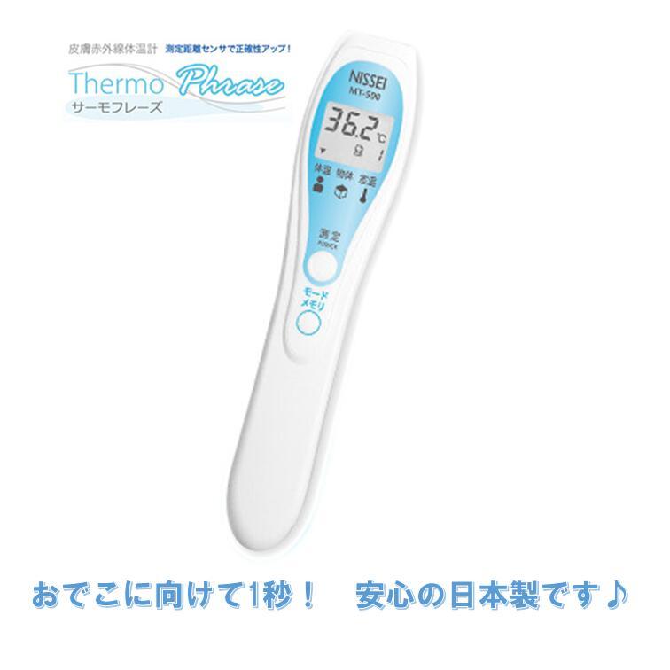 体温計 非 医療 日本 用 型 接触 製