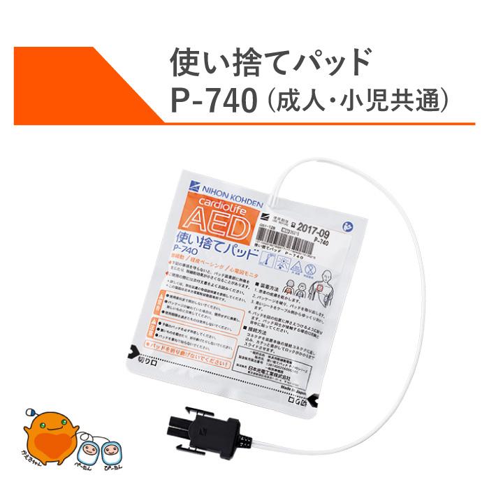 日本光電 AED-3100シリーズ用 成人 卸売り 小児共通電極パッド P-740 自動体外式除細動器 AED 高額売筋 送料無料