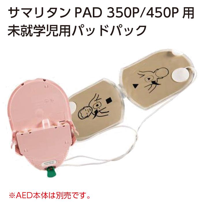 未就学児用 パッドパック (52311)【電極パッド バッテリー 消耗品 AED 自動体外式除細動器 サマリタンPAD 350P/450P】日本ストライカー ヤガミ