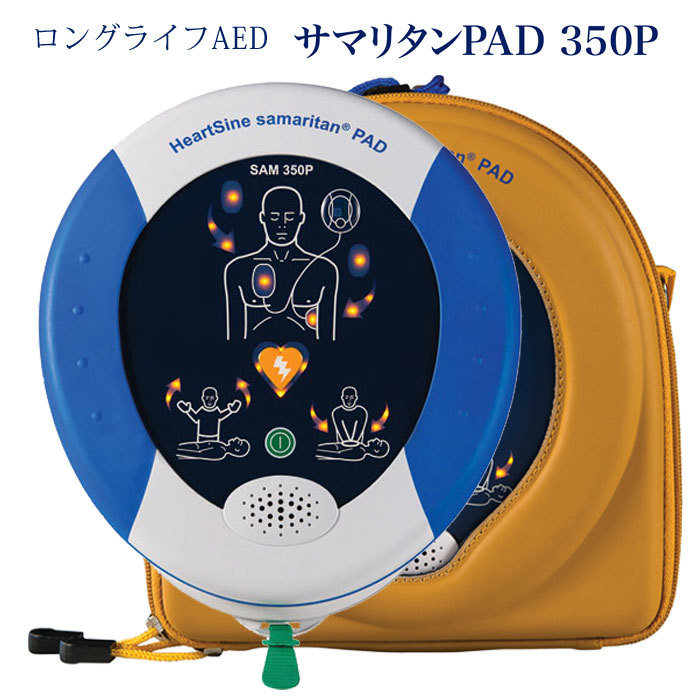 普及を目指した低価格設定で メンテナンス性にも優れた次世代AED 低価格かつロングライフだからAEDを低コストでご利用頂けます 翌日配送 送料無料 8年保証 次世代AED 自動体外式除細動器 サマリタンPAD 350P 52307 コンパクト ヤガミ 初めての人でも安心 低コストAED 軽量 AED販売15年 ワンタッチ消耗品交換 即日出荷 AED販売台数3万台以上 日本ストライカー 未使用品