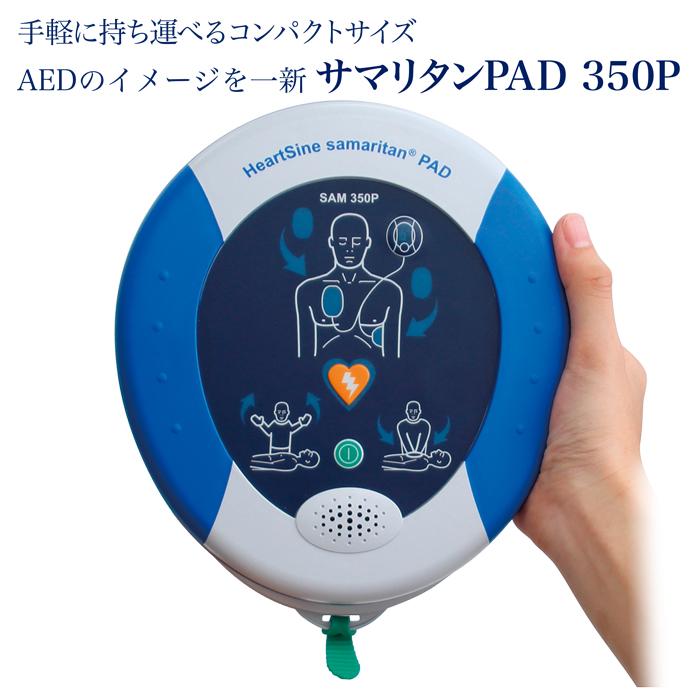 【8年保証】AED 自動体外式除細動器 サマリタンPAD 350P (52307) 日本ストライカー ヤガミ