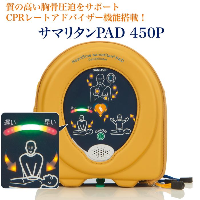 次世代AED 手軽に持ち運べるコンパクトサイズ質の高い胸骨圧迫をサポートするCPRレートアドバイザー機能搭載! 【8年保証 CPRレートアドバイザー機能付】AED 自動体外式除細動器 サマリタンPAD 450P (52323) 日本ストライカー ヤガミ