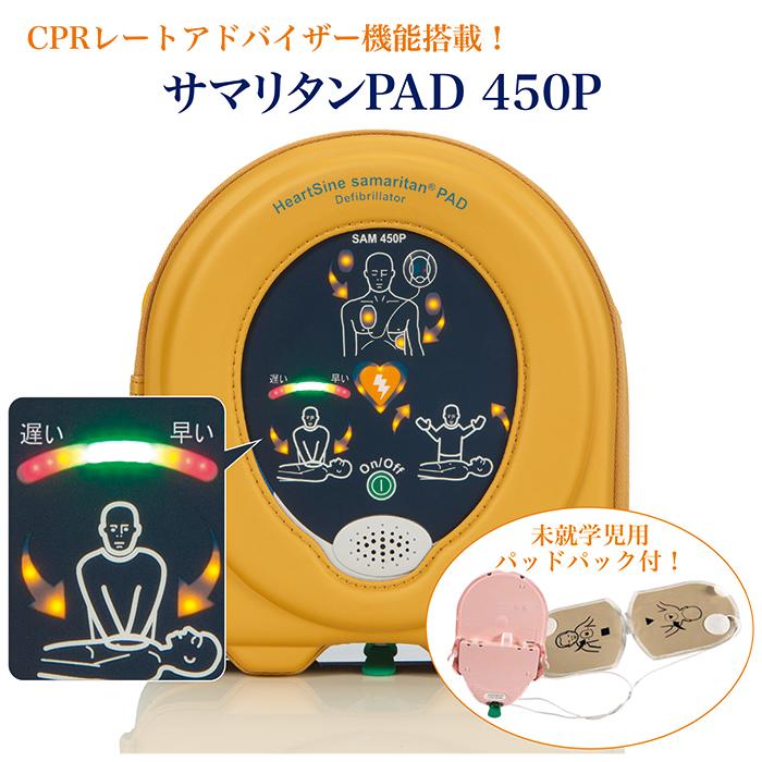 【8年保証 CPRレートアドバイザー機能付】AED 自動体外式除細動器 サマリタンPAD 450P 未就学児用パッドパック付 (52323・52311)フィジオコントロール社 ヤガミ