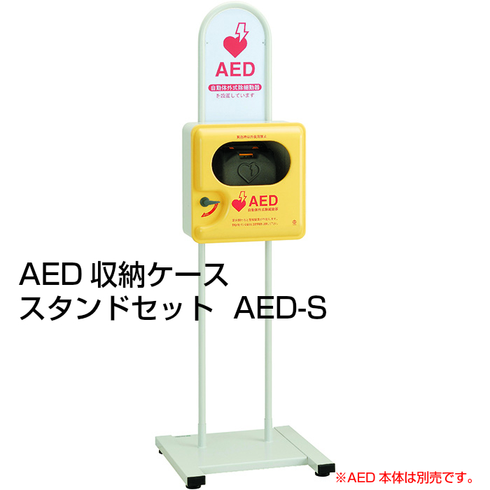 AED 収納ケース スタンドセット AED-S (52106)【自動体外式除細動器 収納ボックス】ヤガミ