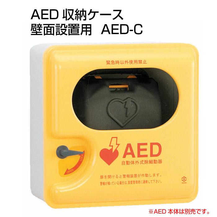 AED 収納ケース 壁面設置用 AED-C (46957)【自動体外式除細動器 収納ボックス】ヤガミ