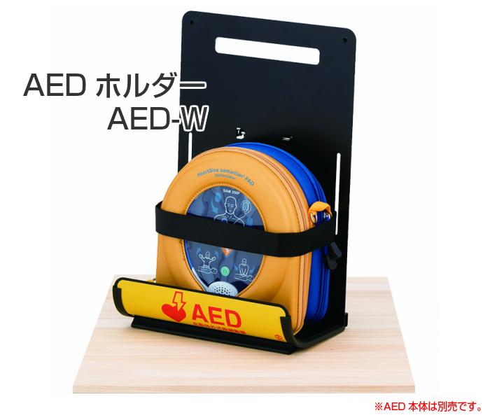 AED ホルダー AED-W (66960)【自動体外式除細動器 収納ボックス 収納ケース 壁掛け 立て掛け】ヤガミ