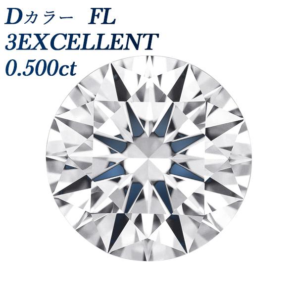 憧れの 【ご注文後10%OFF 裸石】ダイヤモンド 0.5ct ルース 0.500ct 透明 FL(フローレス)-D-3EXCELLENT 0.5ct 0.5カラット フローレス Flawless Dカラー エクセレント 裸石 ルース 無傷 無色 透明:エメット ジュエリー, ONE'S YOKOHAMA:85de172f --- erforsche.com
