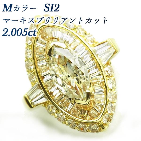 【ご注文後5%OFF】ダイヤモンド リング 2.005ct SI2-M-マーキスブリリアントカット K18 18金 イエローゴールド 2ct 2カラット ダイヤモンドリング ダイヤリング ダイアモンドリング ダイアリング デザインリング ゴージャス