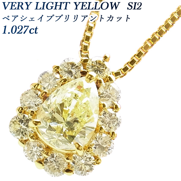 【ご注文確認後3%OFF】ダイヤモンド ネックレス 1.027ct SI2-FANCY LIGHT YELLOW-ペアシェイプブリリアントカット K18 1ct 1カラット ダイヤ ダイヤモンドネックレス ペンダント ダイヤモンドペンダント diamond あす楽 イエローダイヤ イエロー 18金 K18