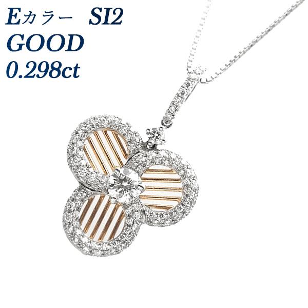 【ご注文確認後3%OFF】ダイヤモンド ネックレス 0.298ct SI2-E-GOOD K18WG K18ホワイトゴールド ピンクゴールド 0.2カラット ダイアモンドネックレス ダイアネックレス ダイア ダイヤモンドネックレス ダイヤモンドペンダント デザインダイヤモンドネックレス