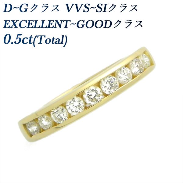 【ご注文確認後3%OFF】ダイヤモンド ハーフエタニティ リング 0.55ct~(Total) VS~SIクラス-Hup-ラウンドブリリアントカット K18 18金 イエローゴールド ゴールド 0.5ct 0.5カラット エタニティリング エタニティー エンゲージ 婚約指輪 ダイヤモンド ダイヤモンドリング