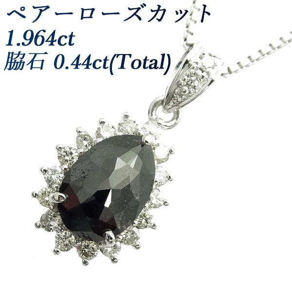 【ご注文後5%OFF】ブラックダイヤモンド ネックレス 1.964ct --ペアーローズカット Pt 1.0ct 1.0カラット ダイヤ ダイヤモンド ネックレス ダイヤモンドネックレス ペンダント ダイヤモンドペンダント diamond あす楽 ブラックダイヤ ブラックダイヤモンド
