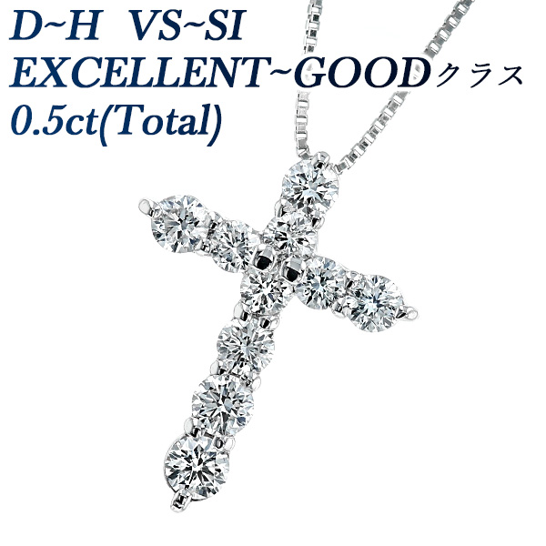 【ご注文後3%OFF】ダイヤモンド クロス ネックレス 0.50ct(Total) VS~SIクラス-D~Hクラス-ラウンドブリリアントカット Pt ダイヤモンド ネックレス 0.5ct 0.5カラット プラチナ クロス cross 十字架 ロザリオ ダイアモンド ダイヤネックレス ダイア ダイヤ ペンダント