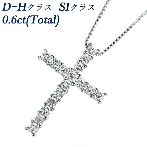 【ご注文確認後3%OFF】ダイヤモンド ネックレス プラチナ 0.6カラット クロス クロスペンダント クロスネックレス ダイヤモンドクロスネックレス プラチナクロス 十字架