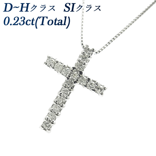 【ご注文後5%OFF】ダイヤモンド クロス ネックレス 0.23ct(Total) SIクラス-D~Hクラス Pt ダイヤモンド ネックレス 0.2ct 0.2カラット プラチナ クロス cross 十字架 ロザリオ ダイアモンド ダイヤネックレス ダイヤ ペンダント