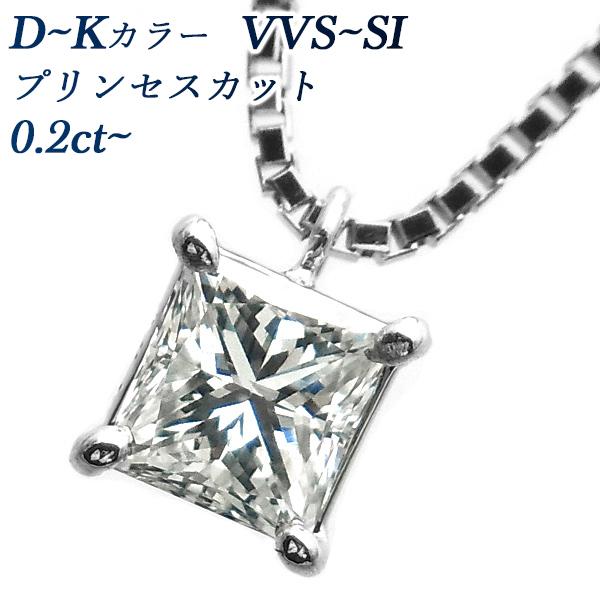 【ご注文後5%OFF】ダイヤモンド ネックレス 0.20~0.39ct VVS~SI-D~J-プリンセスカット Pt ダイヤモンド ネックレス 一粒 プラチナ 0.2カラット 0.3カラット プリンセス ダイヤネックレス ダイア ダイヤ diamond ペンダント
