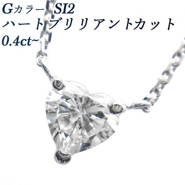 【ご注文後5%OFF】ダイヤモンド ネックレス 0.40~0.45ct SI2-G-ハートブリリアントカット Pt 一粒 プラチナ Pt900 0.4ct 0.4カラット ダイヤ ペンダント ダイヤモンドネックレス ダイヤモンドペンダント diamond ソリティア