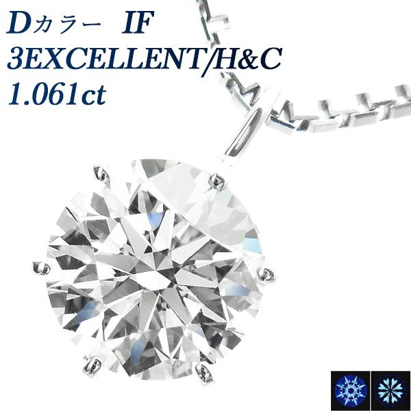 ダイヤモンド ネックレス 1.045ct IF-D-3EXCELLENT/H&C Pt 一粒 1ct 1カラット エクセレント ハートアンドキューピット プラチナ 6本爪 スタッド ソリティア ダイヤ ダイアモンド ダイア ペンダント シンプル