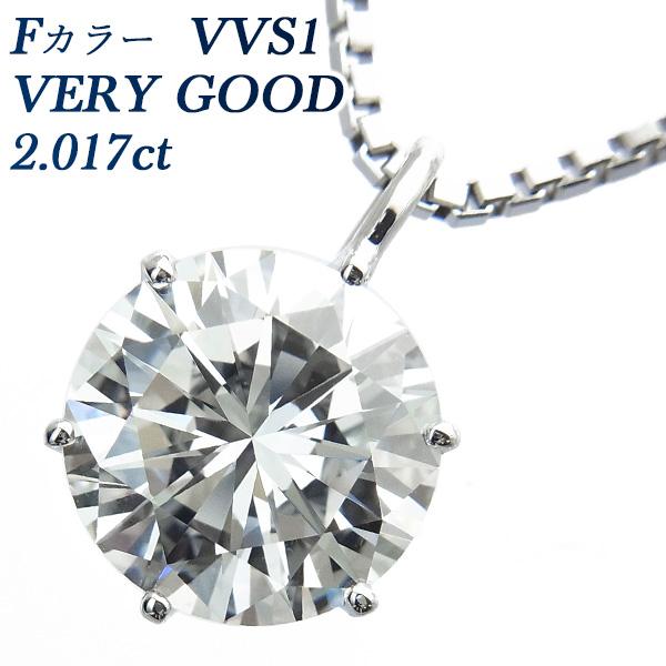 【ご注文後5%OFF】ダイヤモンド ネックレス 2.017ct VVS1-F-VERY GOOD Pt 一粒 2ct 2カラット プラチナ Pt900 6本爪 スタッド ダイヤモンドネックレス ダイヤモンドペンダント ダイヤモンド ダイヤ diamond あす楽