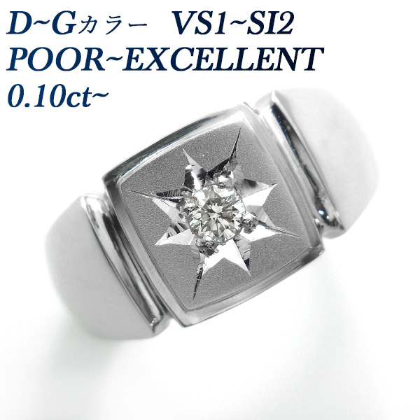 【ご注文後10%OFF】ダイヤモンド入り 印台 0.10~0.20ct VS1~SI2-D~G-EXCELLENT~POOR Pt pt プラチナ Pt900 指輪 ダイヤモンド ダイア ダイアモンド ダイヤ ダイヤモンドリング リング ring diamond 印台 無地