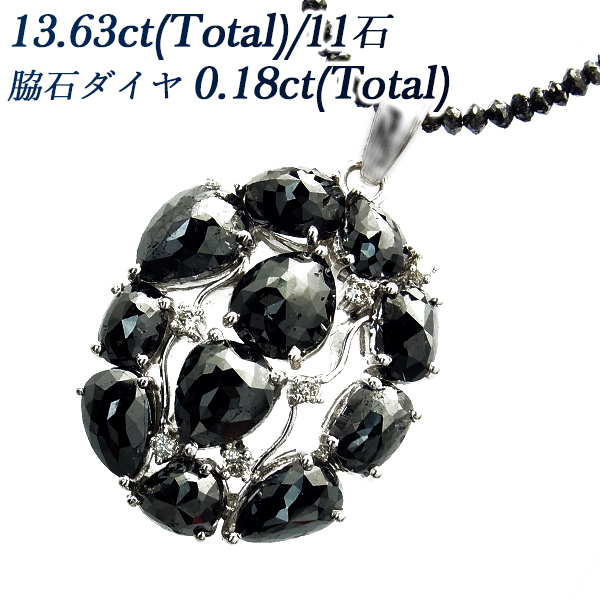 【ご注文確認後3%OFF】ブラックダイヤモンド ネックレス 13.63ct(Total) - K18WG ホワイトゴールド 10カラット ブラックダイヤペンダント ブラックダイヤモンドネックレス ネックブラックダイヤ