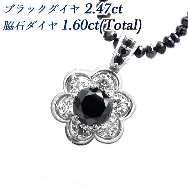 【ご注文確認後3%OFF】ブラックダイヤモンド ネックレス 2.47ct --ラウンドブリリアントカット K18WG 0.4ct 0.4カラット ダイヤ ダイヤモンド ネックレス ダイヤモンドネックレス ペンダント ダイヤモンドペンダント あす楽 花 ブラックダイヤ ブラックダイヤモンド