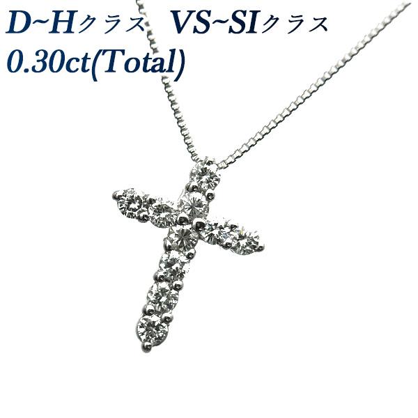 【ご注文後5%OFF】ダイヤモンド クロス ネックレス 0.30ct(Total) VS~SIクラス-D~Hクラス Pt ダイヤモンド ネックレス 0.3ct 0.3カラット プラチナ クロス 十字架 ロザリオ ダイアモンド ダイヤネックレス ダイヤ ペンダント