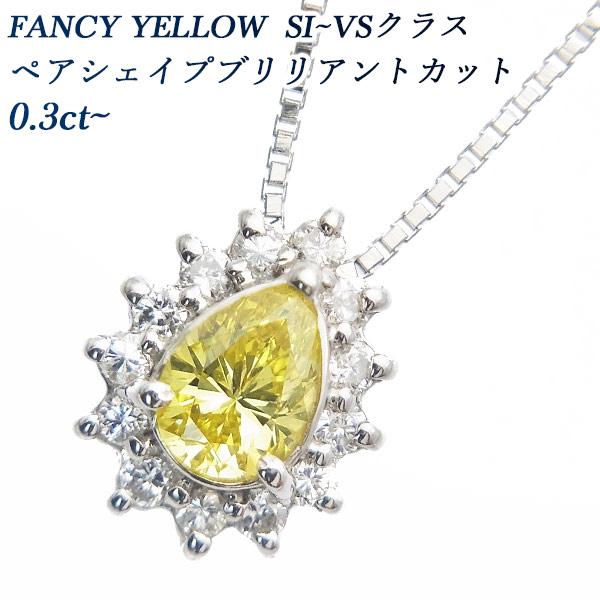 【ご注文後5%OFF】イエロー ダイヤモンド ネックレス 一粒 プラチナ 0.3カラット 0.4カラット ペアシェイプ ファンシーイエロー ダイアモンドネックレス ダイアモンド ダイアネックレス ダイヤ ダイヤモンドペンダント