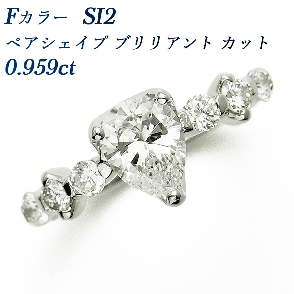 【ご注文確認後3%OFF】ダイヤモンド リング 0.959ct SI2-F-ペアシェイプ ブリリアントカット Pt プラチナ 0.9ct 0.9カラット ダイヤモンドリング ダイヤリング ダイアモンドリング ダイアリング デザインリング