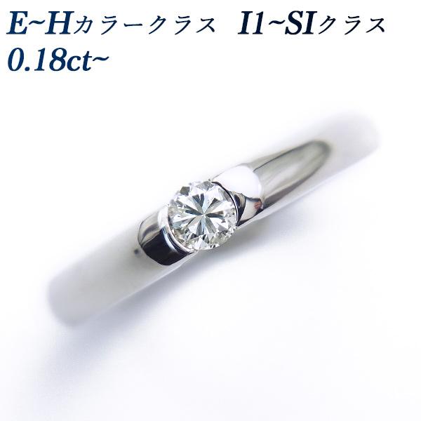 【ご注文確認後3%OFF】ダイヤモンド リング 0.18ctup I1~SI-E~H Pt 保証書付