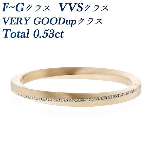 ダイヤモンド バングル 0.53ct(Total) VVSクラス-F~Gクラス-VERY GOOD~EXCELLENTクラス K18 ダイヤモンドバングル ダイヤモンドブレスレット ブレスレット 18金 0.5カラット 0.5ct