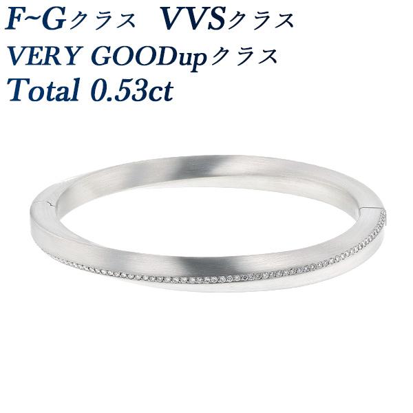 ダイヤモンド バングル 0.53ct(Total) VVSクラス-F~Gクラス-VERY GOOD~EXCELLENTクラス Pt ダイヤモンドバングル ダイヤモンドブレスレット ブレスレット Pt プラチナ 0.5カラット 0.5ct ゴージャス