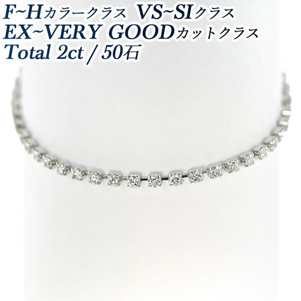 【ご注文後5%OFF】ダイヤモンド テニス ブレスレット 2.0ct(Total)/50石 VS~SIクラス-D~Hクラス Pt ライン ブレスレット ダイヤモンドブレスレット プラチナ 2カラット 2.0ct Pt ダイヤ ブレス ダイヤブレス ダイヤモンド