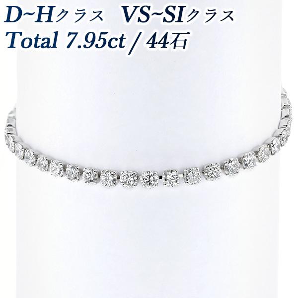 【ご注文後5%OFF】ダイヤモンド テニス ブレスレット 7.95ct(Total)/44石 VS~SIクラス-D~Hクラス Pt ライン ブレスレット ダイヤモンドブレスレット プラチナ 7カラット 7ct Pt ダイヤ ブレス ダイヤブレス ダイヤモンド