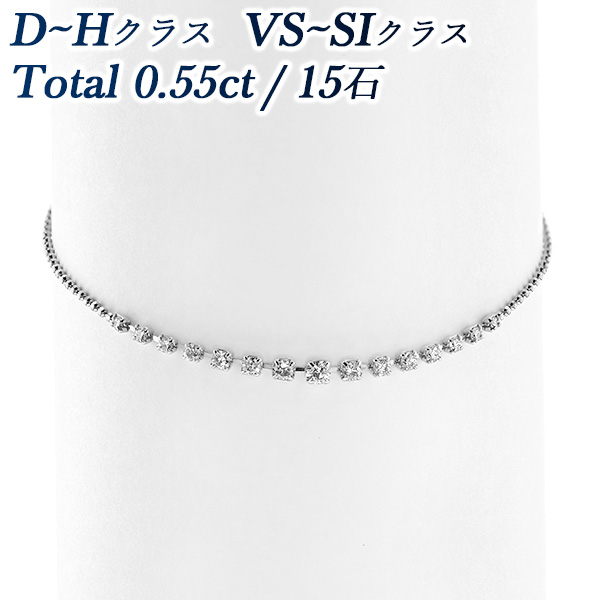 【ご注文後5%OFF】ダイヤモンド ブレスレット 0.5ct(Total)/15石 VS~SIクラス-D~Hクラス Pt ダイヤモンドブレスレット Pt プラチナ 0.5カラット テニスブレスレット ラインブレスレット ステーションブレスレット グラデーションブレスレット