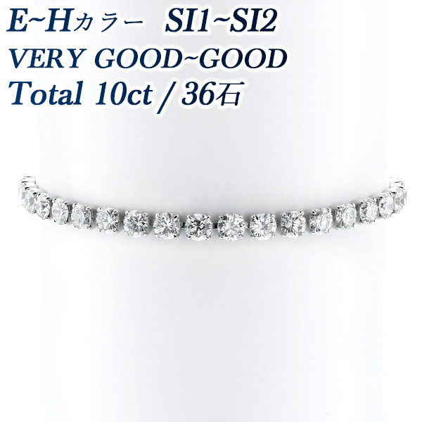 【ご注文後5%OFF】ダイヤモンド テニス ブレスレット 10.019ct(Total) SI1~SI2-E~H-VERY GOOD~GOOD Pt ライン ダイヤモンドブレスレット プラチナ Pt850 10カラット 10ct ダイヤ ブレス ダイヤブレス テニスブレスレット テニスブレス