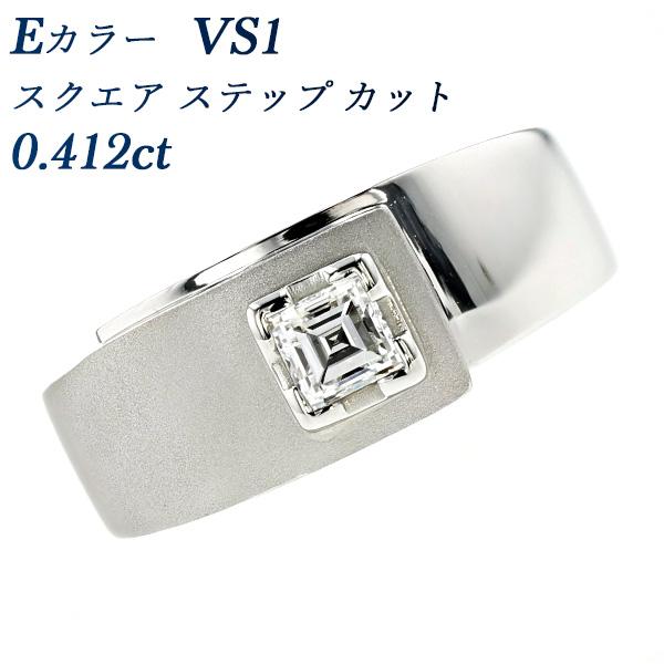 【ご注文確認後3%OFF】ダイヤモンド メンズリング 0.412ct VS1-E-スクエア ステップカット Pt 0.4ct 0.4カラット ダイヤモンドリング 指輪 ダイヤリング ダイアモンド diamond ダイヤモンド ダイアモンド メンズリング メンズ