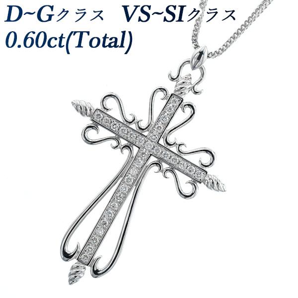 【ご注文確認後3%OFF】ダイヤモンド クロス ネックレス 0.60ct(Total) VS~SIクラス-D~Gクラス-ラウンドブリリアントカット K18WG 0.6ct 0.6カラット K18WG ホワイトゴールド ホワイト ゴールド 十字架 ダイアモンド ダイア ダイヤ ネックレス ペンダント
