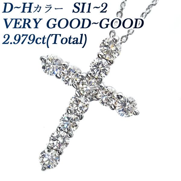 【ご注文確認後3%OFF】ダイヤモンド クロス ネックレス 2.979ct(Total) SI2~1-D~H-VERY GOOD~GOOD Pt ダイヤモンド ネックレス 0.3ct 0.3カラット プラチナ クロス 十字架 ダイアモンド ダイヤネックレス ダイア ダイヤ ダイヤモンドペンダント ペンダント