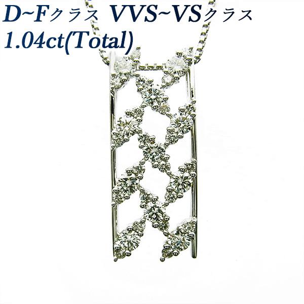 【ご注文後5%OFF】ダイヤモンド ネックレス 1.04ct(Total) VVS~VS-D~F K18WG 1ct 1カラット K18 WG ホワイトゴールド ペンダント ダイアモンドネックレス ダイアネックレス ダイア ダイヤモンドネックレス