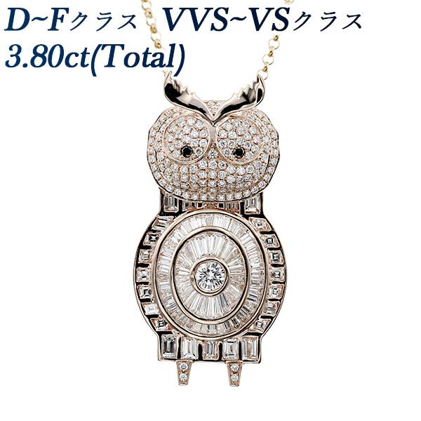 【ご注文後5%OFF】フクロウモチーフ ダイヤモンド ネックレス 3.80ct(Total) VVS~VSクラス-D~Fクラス/テーパーカット/ステップカット K18PG 3ct 3カラット diamond ペンダント 18金 K18 ピンクゴールド