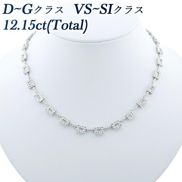 【ご注文後5%OFF】全長約41cm ダイヤモンド ステーション ネックレス 12.15ct(Total) VS~SIクラス-D~Gクラスプリンセスカット K18WG 12ct 12カラット ダイヤモンドネックレス