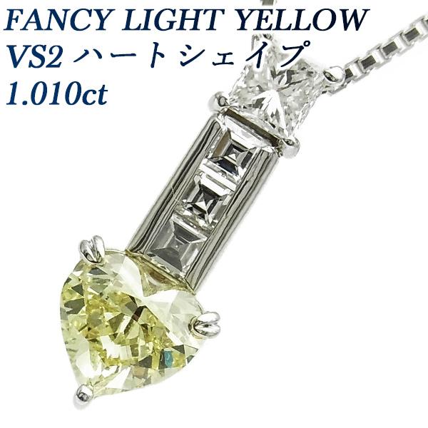 【ご注文後5%OFF】ダイヤモンド ネックレス 1.010ct VS2-FANCY LIGHT YELLOW-ハートシェイプ Pt ダイヤモンド ネックレス 一粒 プラチナ イエロー PT ハート ダイヤモンドネックレス ダイアモンド ダイヤネックレス ダイア ダイヤ ダイヤモンドペンダント ペンダント