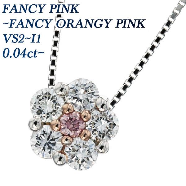 【ご注文後5%OFF】ピンクダイヤモンド ネックレス 0.04~0.05ct VS2~I1-FANCY PINK~FANCY ORANGY PINK-ラウンドブリリアントカット Pt プラチナ Pt900 ペンダント ピンクダイヤ ダイア diamond ソリティア