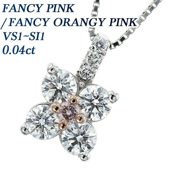 【ご注文確認後3%OFF】ピンクダイヤモンド ネックレス 0.04ct SI1~VS1-FANCY PINK / FANCY ORANGY PINK-ラウンドブリリアントカット Pt プラチナ Pt900 ペンダント ピンクダイヤモンド ピンクダイヤ ダイアネックレス ダイア ダイヤモンドネックレス diamond ソリティア