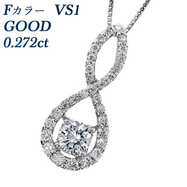 【ご注文確認後3%OFF】ダイヤモンドネックレス 0.272ct VS1-F-GOOD Pt 0.2ct 0.2カラット ダイヤ ダイヤモンド ネックレス ダイヤモンドネックレス ペンダント ダイヤモンドペンダント